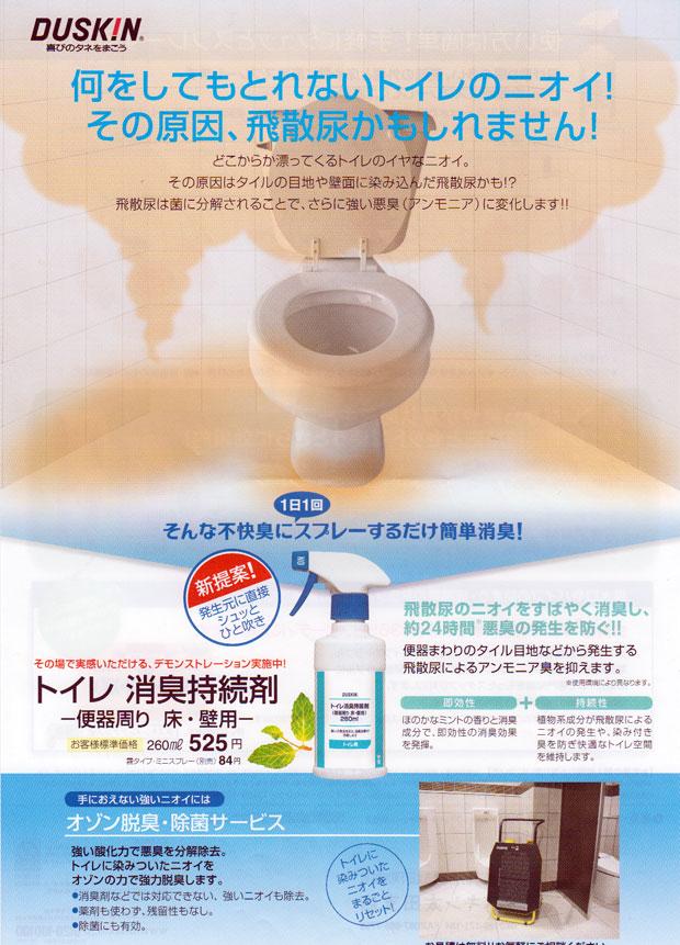 トイレ消臭持続剤