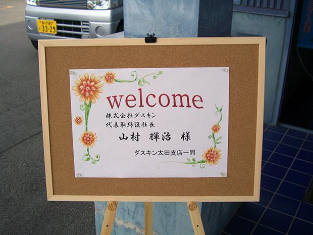 5月31日(金) 株式会社ダスキン 代表取締役 山村社長が来社されました!!